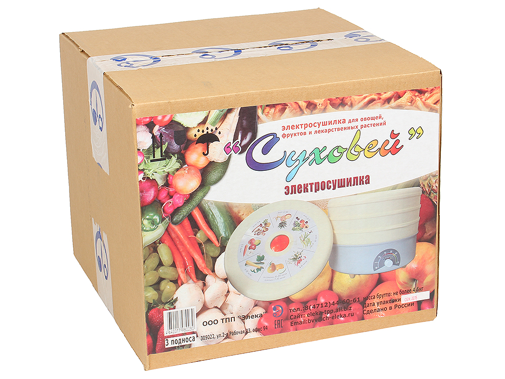 Поздравление к подарку сушилка для овощей и фруктов